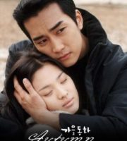 Autumn in My Heart ep13